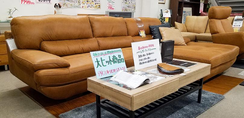 1F 団らん・憩いの場を彩る おちの家具