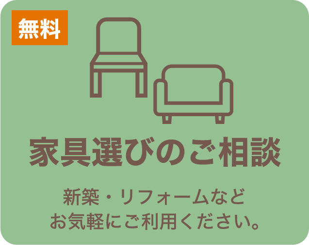 家具選びのご相談